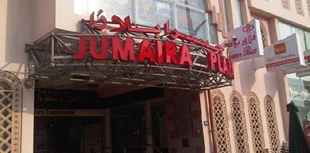 مرکز خرید جمیرا دبی