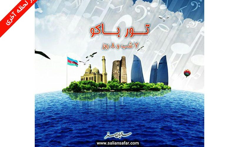 تور باکو مرداد 96
