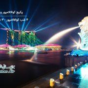تور کوالا سنگاپور