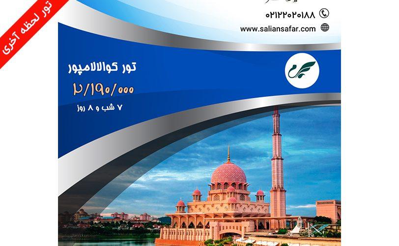 تور کوالالامپور هفته آخر شهریور