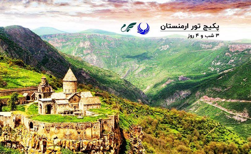 پکیج تور ارمنستان نوامبر 2017