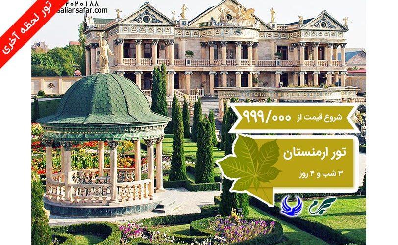 تور ارمنستان 26 مهر