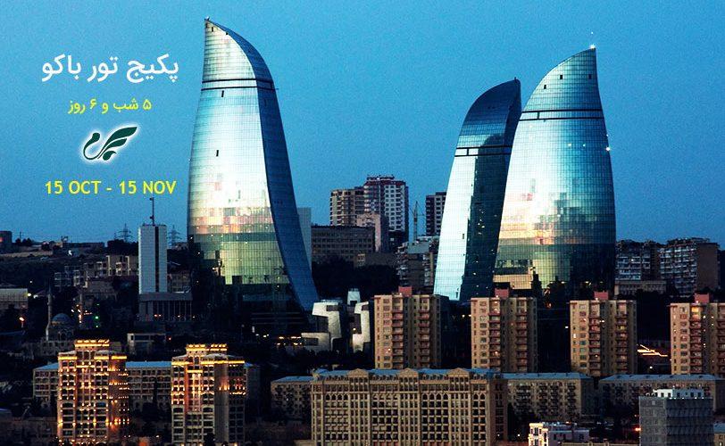 پکیج تور باکو ویژه اکتبر و نوامبر