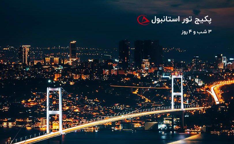 پکیج تور استانبول نوامبر 2017