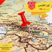 تور تفلیس 21 و 23 مهر