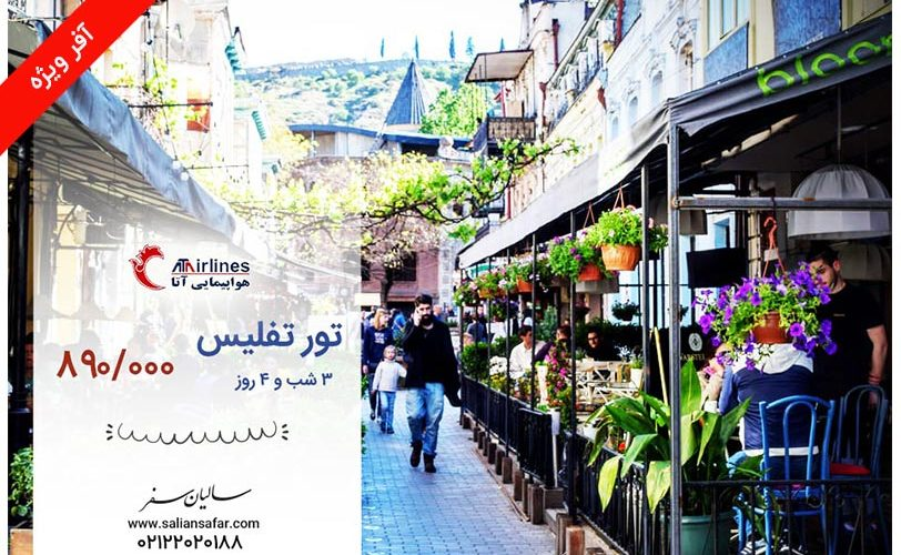تور تفلیس 23 مهر