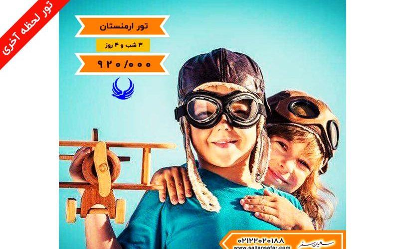 تور ارمنستان 22 آبان