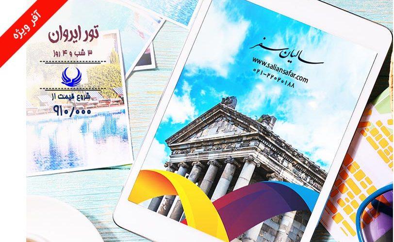 تور ارمنستان 29 آبان