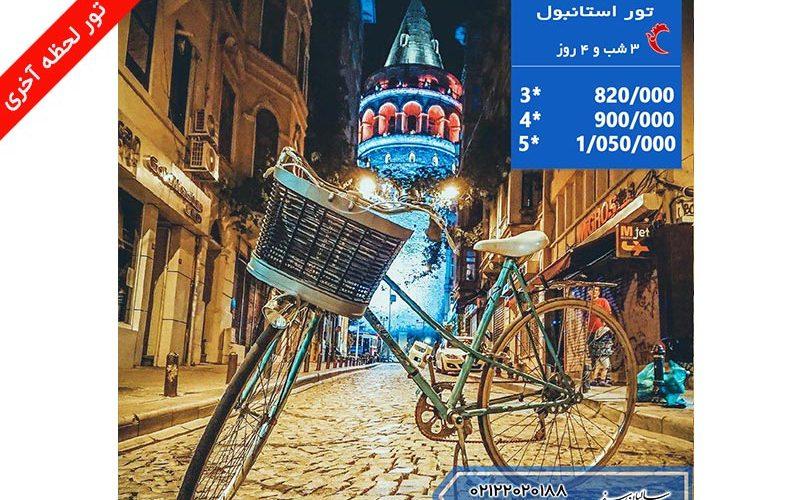 تور استانبول 21 آبان