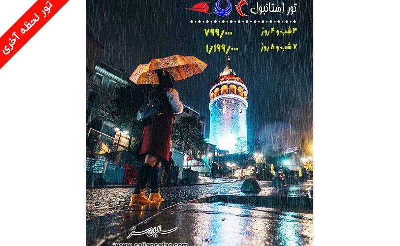 تور استانبول 28 آبان