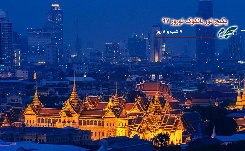 پکیج بانکوک نوروز 97