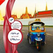 تور بانکوک 13 دی