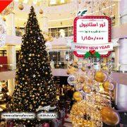 تور استانبول ویژه کریسمس