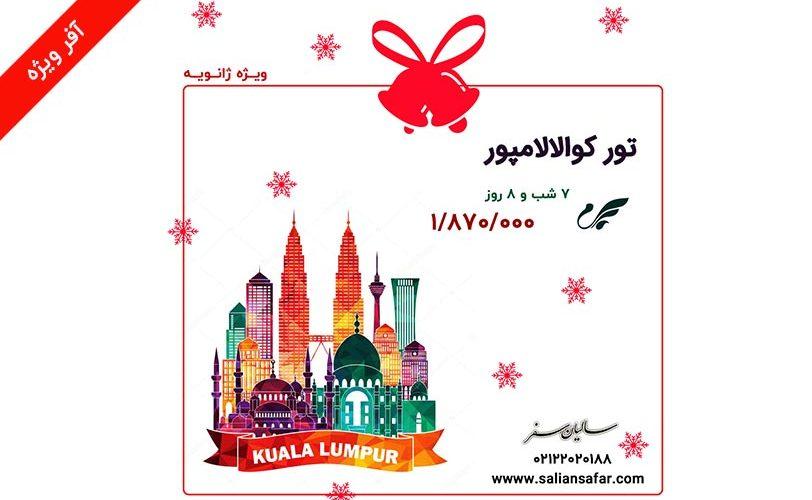 تور کوالالامپور 1 ژانویه