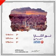 تور آنکارا 16 بهمن