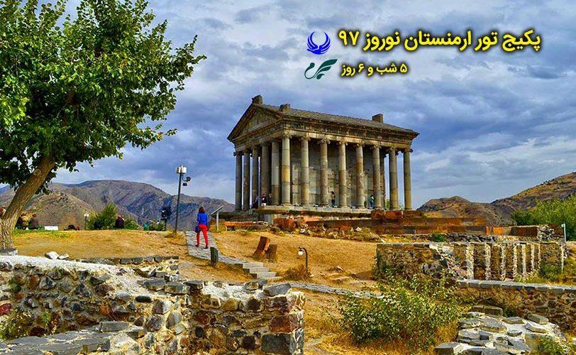 تور ارمنستان نوروز 97