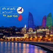 تور باکو نوروز 97