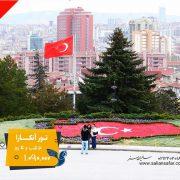 تور آنکارا 29 بهمن