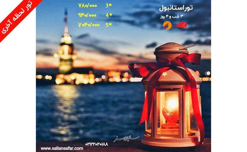 تور استانبول 27 بهمن
