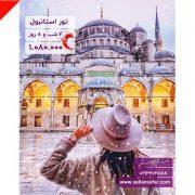 تور استانبول 23 بهمن