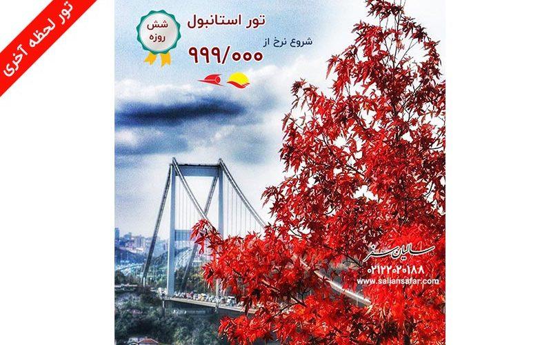تور استانبول 29 فروردین