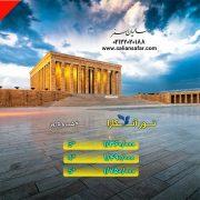 تور آنکارا 2 خرداد