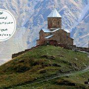 تور ارمنستان 30 اردیبهشت