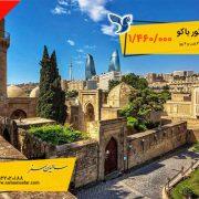 تور باکو 31 اردیبهشت