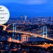 تور استانبول 27 اردیبهشت