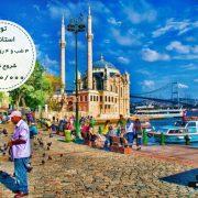 تور استانبول 18 خرداد