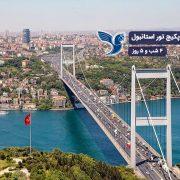 تور استانبول 14 خرداد 97
