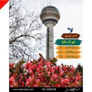 تور آنکارا 30 خرداد