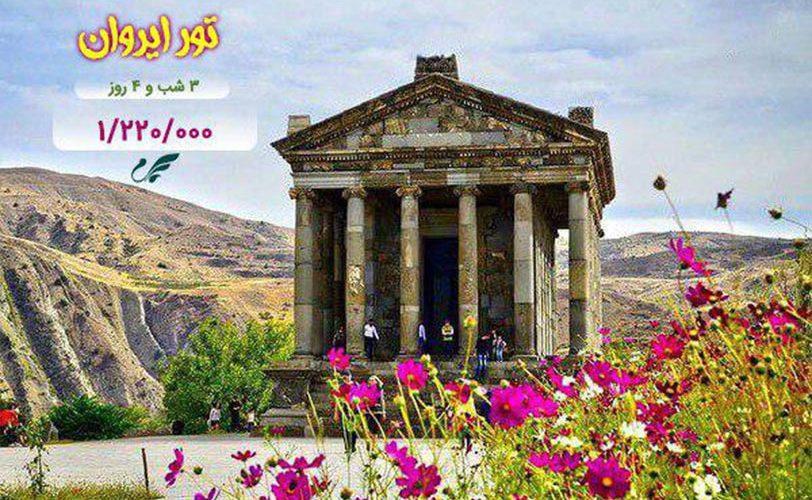 تور ارمنستان 9 تیر