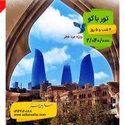 تور باکو ویژه عید فطر