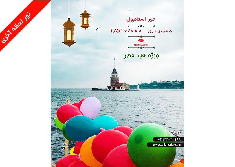 تور استانبول 25 خرداد (ویژه عید فطر) | سالیان سفرتور استانبول 25 خرداد