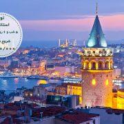 تور استانبول 16 خرداد