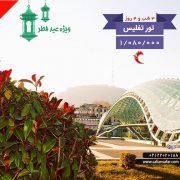تور تفلیس 25 خرداد