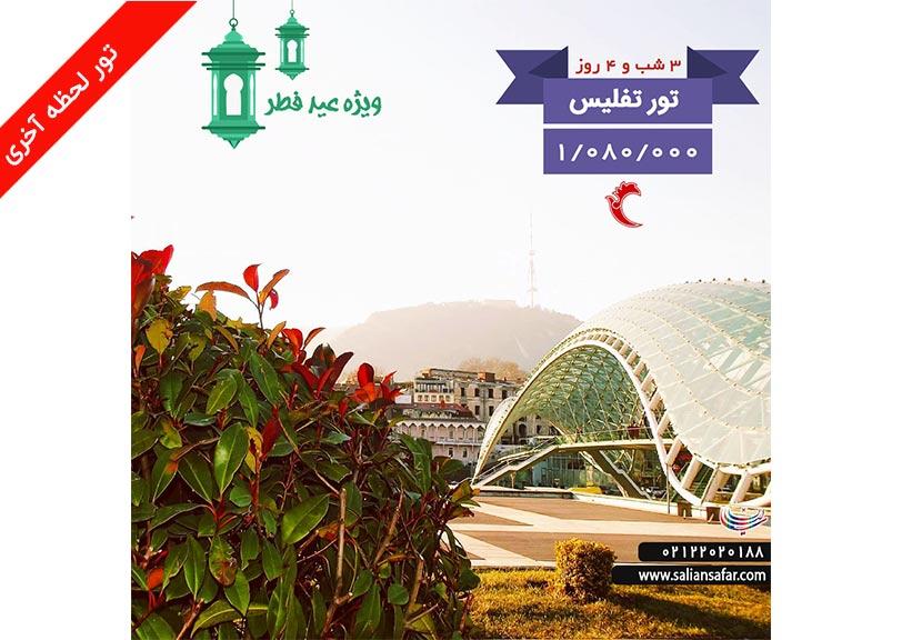 تور تفلیس 25 خرداد 97 (ویژه عید فطر) | سالیان سفرتور تفلیس 25 خرداد