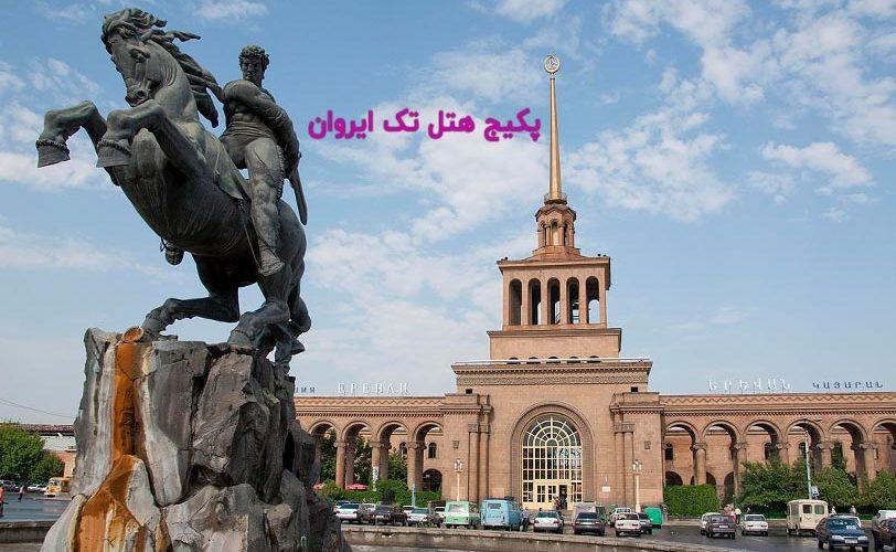 پکیج هتل تک ایروان