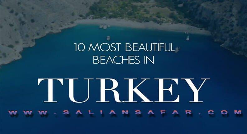 سواحل ترکیه