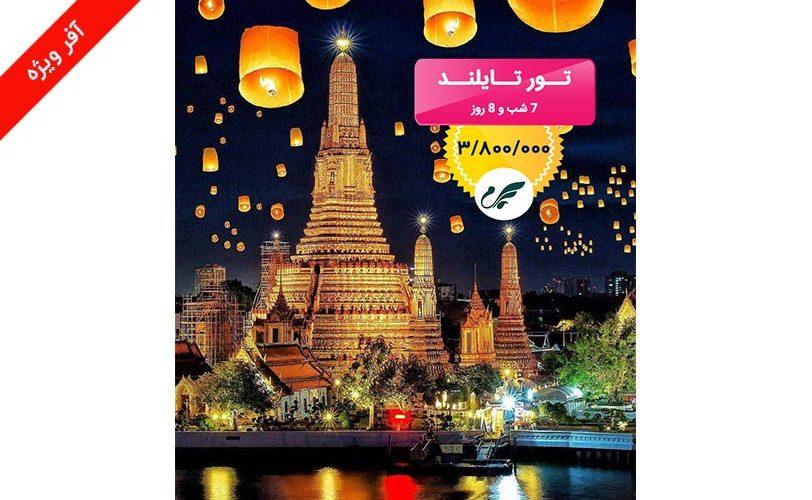 تور بانکوک 15 مرداد