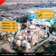 تور استانبول 23 تیر