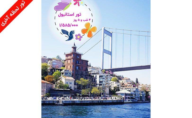 تور استانبول 25 تیر