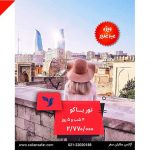 تور باکو ویژه عید غدیر