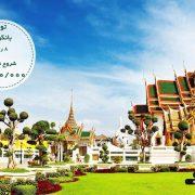 تور بانکوک 20 شهریور