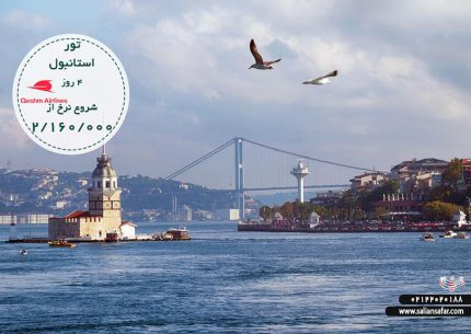 تور استانبول 8 , 9 شهریور