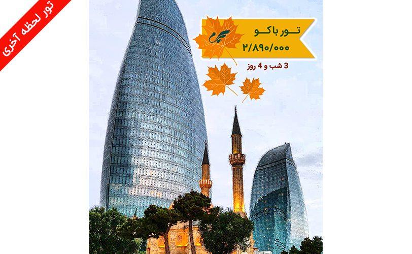تور باکو 25 مهر