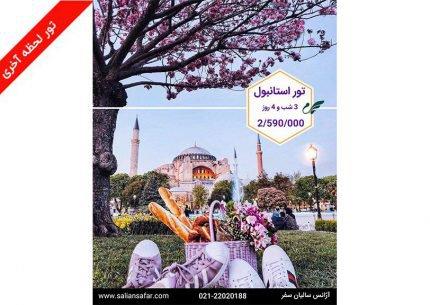 تور استانبول 18 شهریور