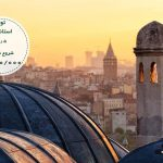 تور استانبول 31 شهریور