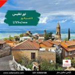 تور تفلیس 8 مهر
